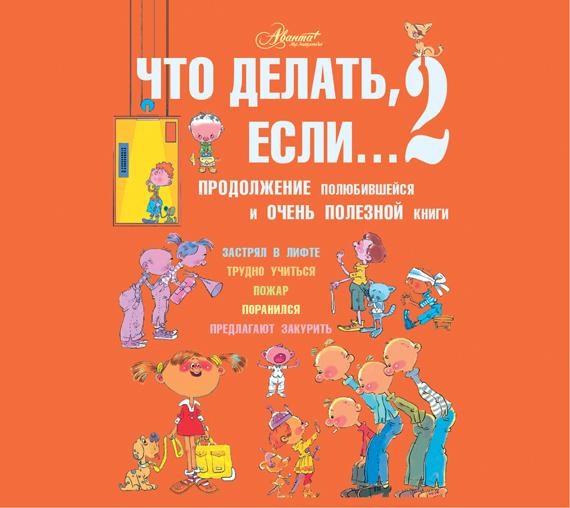 Людмила Петрановская Что делать, если… 2. Продолжение полюбившейся и очень полезной книги