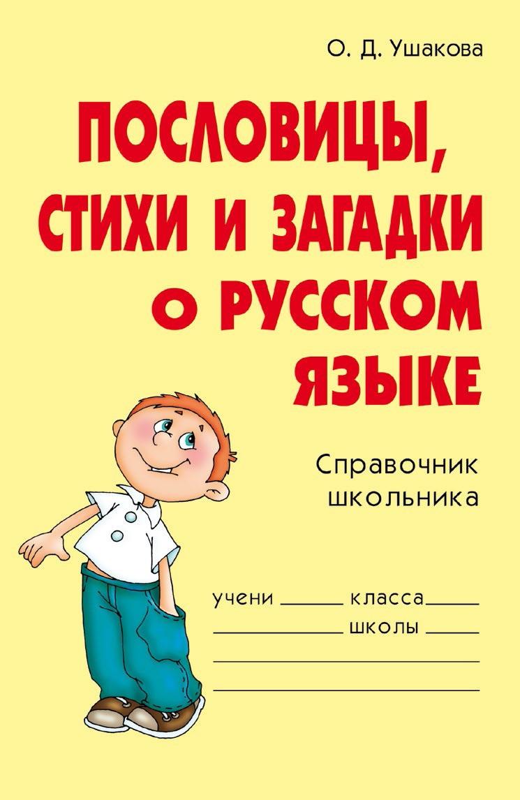 О. Д. Ушакова Пословицы, стихи и загадки о русском языке для самых маленьких заветная мечта