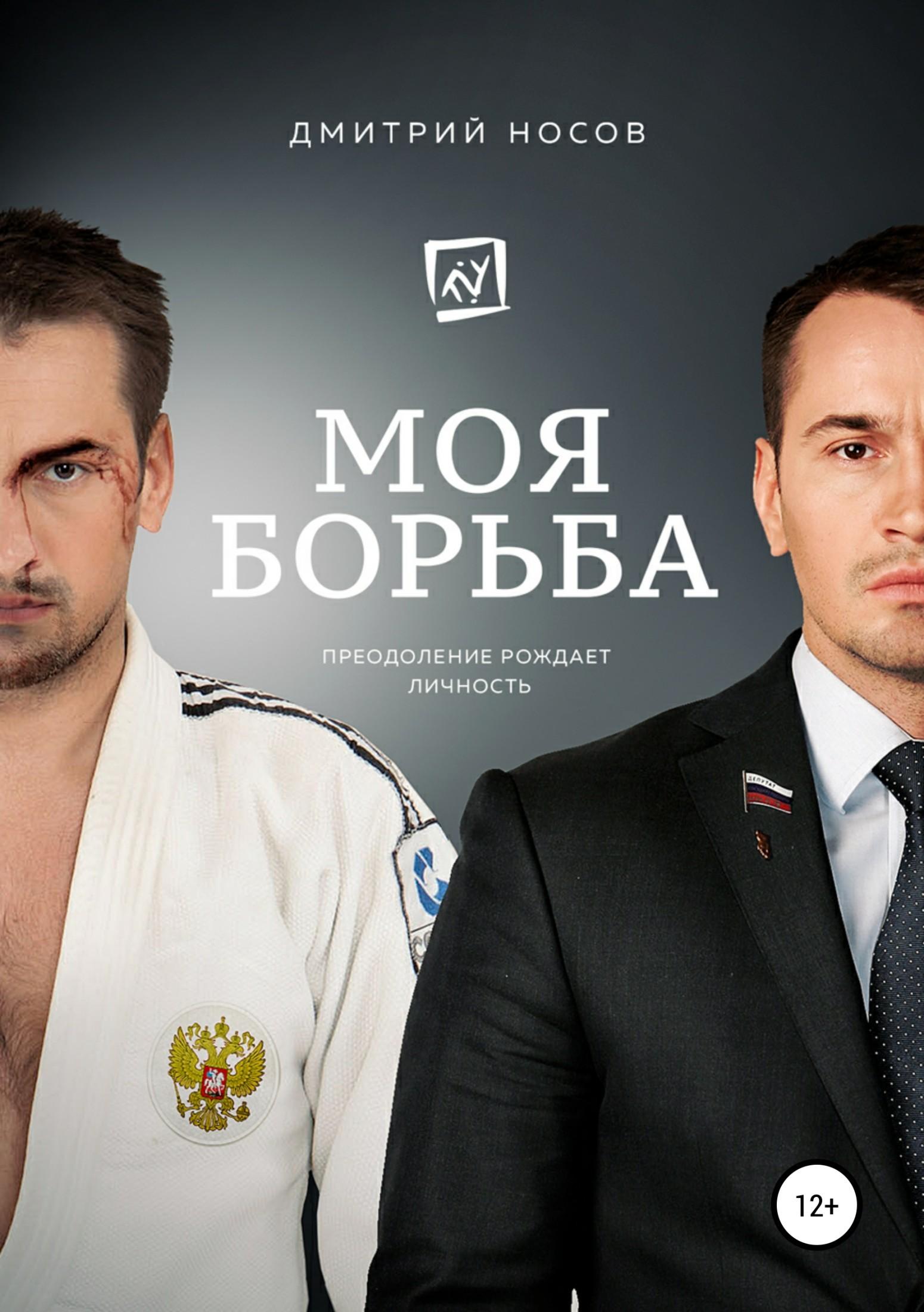 Дмитрий Юрьевич Носов Моя Борьба александр снегирёв моя борьба