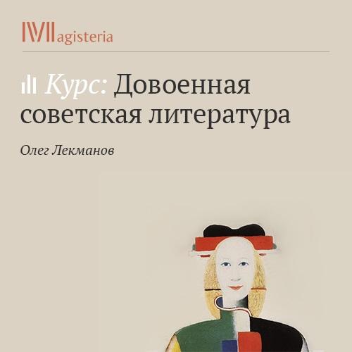 Олег Лекманов М. Булгаков. «Белая гвардия»