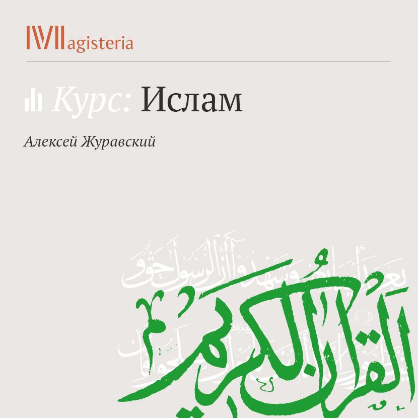 А. В. Журавский Пять столпов ислама: пост и паломничество