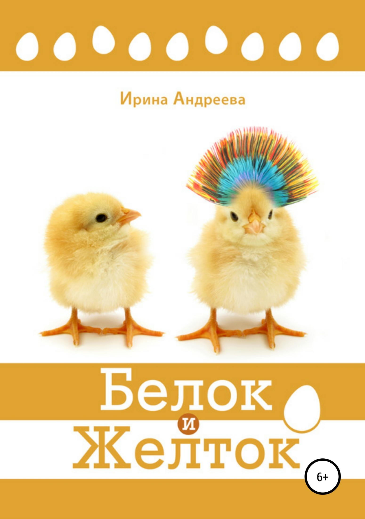 Ирина Андреева Белок и Желток для волос желток или белок