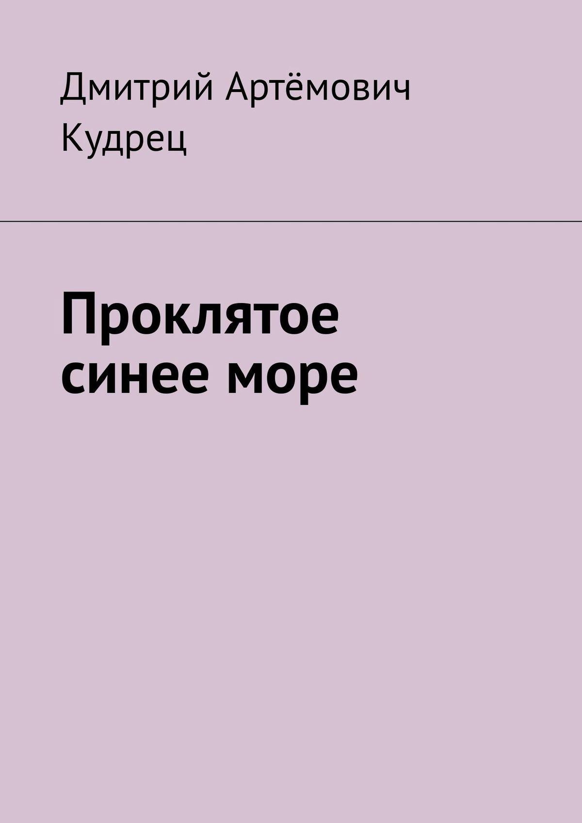 Дмитрий Артёмович Кудрец Проклятое синееморе дмитрий кудрец весёлый новый год