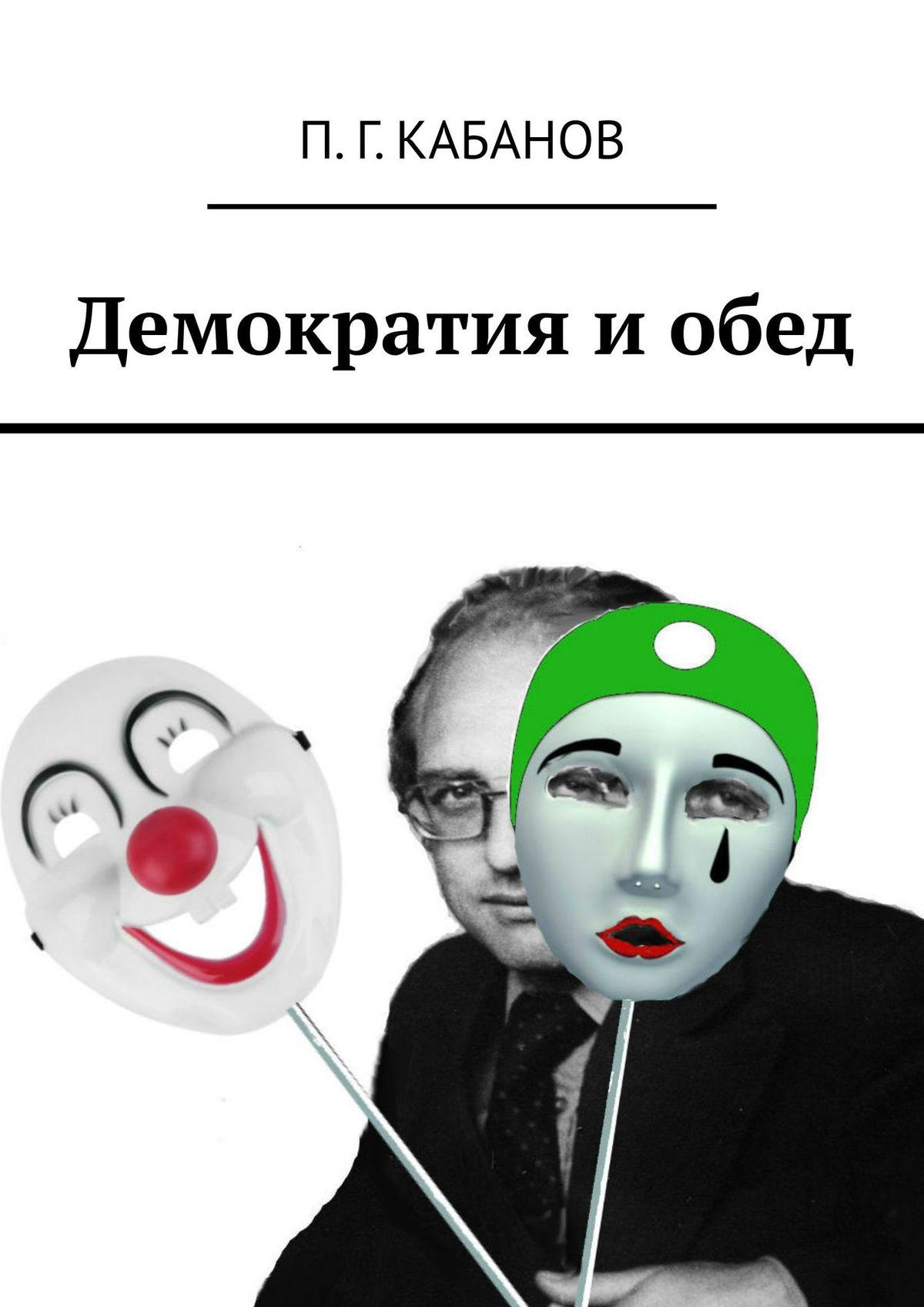 П.Г.Кабанов Демократия и обед цена в Москве и Питере