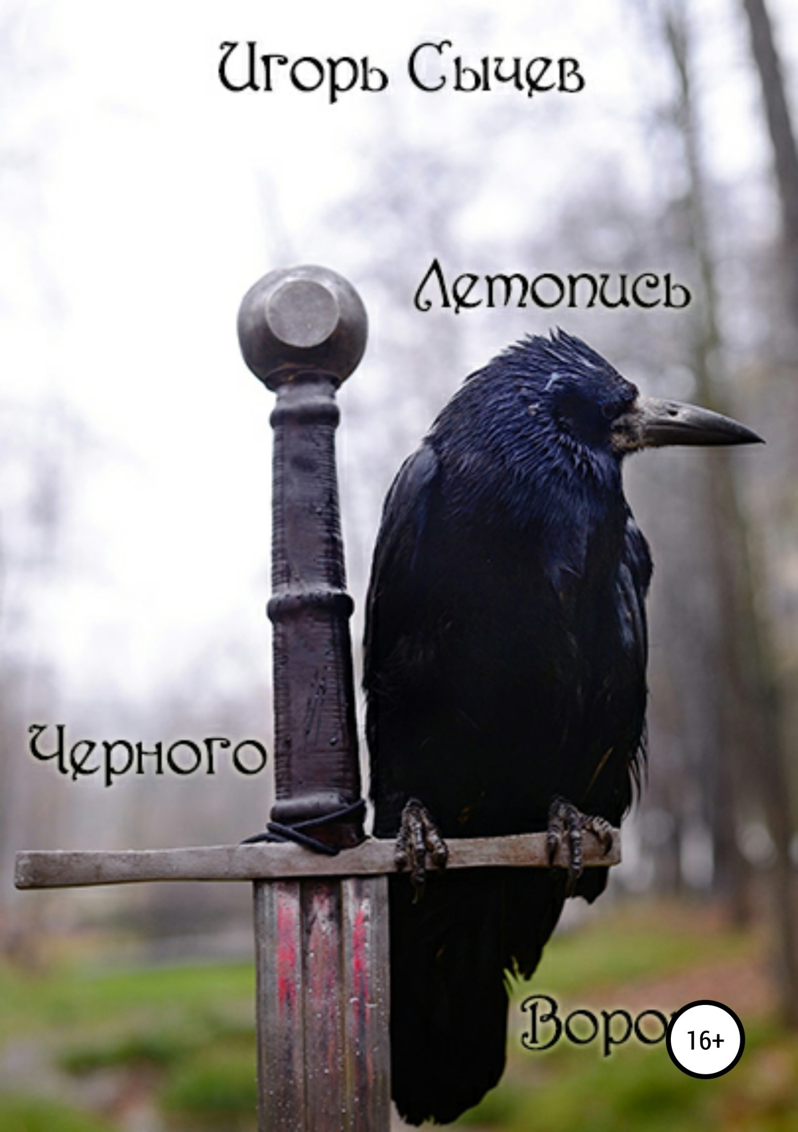 Игорь Сычев Летопись Черного Ворона игорь сычев старинный обычай часть первая