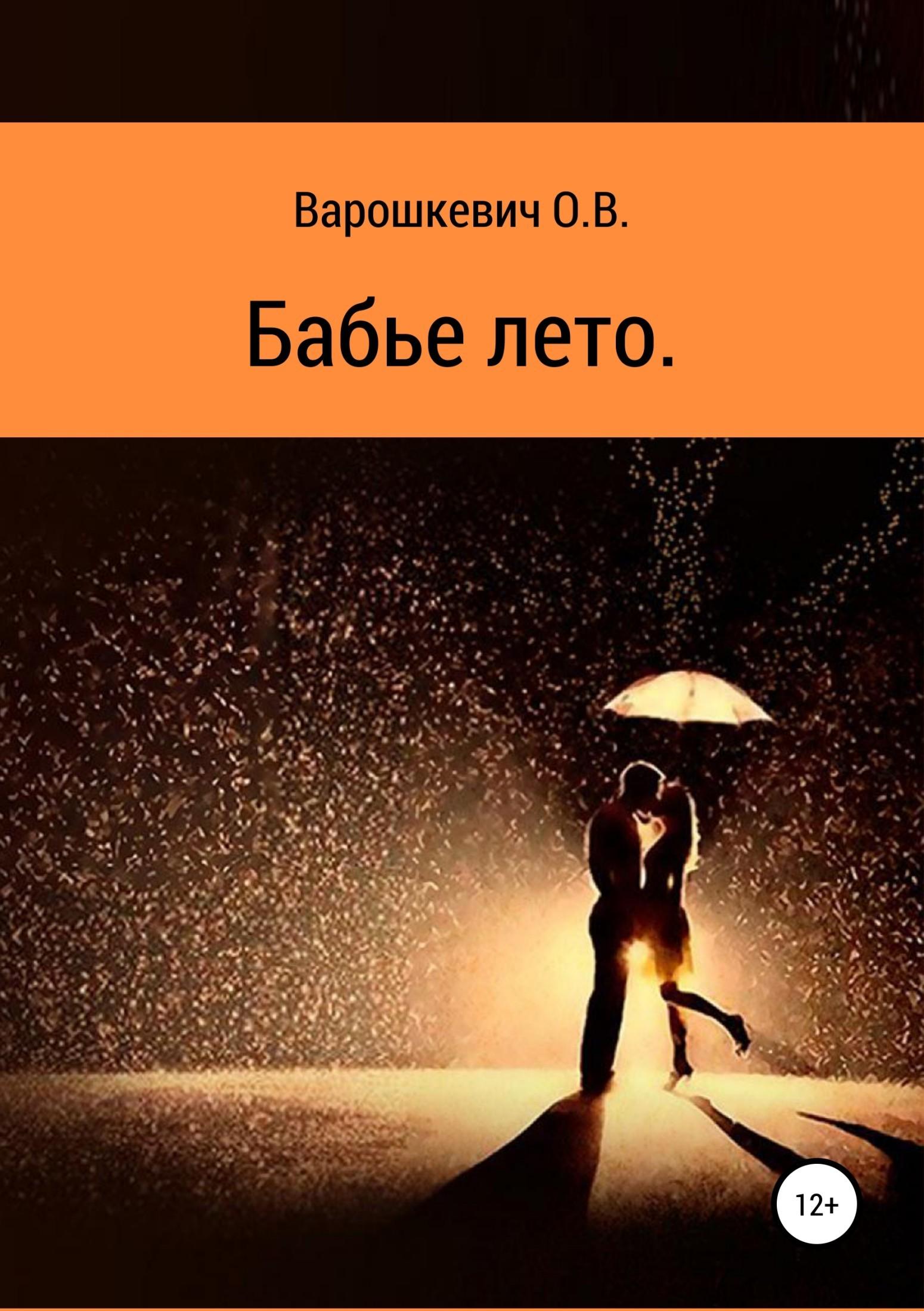 Ольга Викторовна Варошкевич Бабье лето