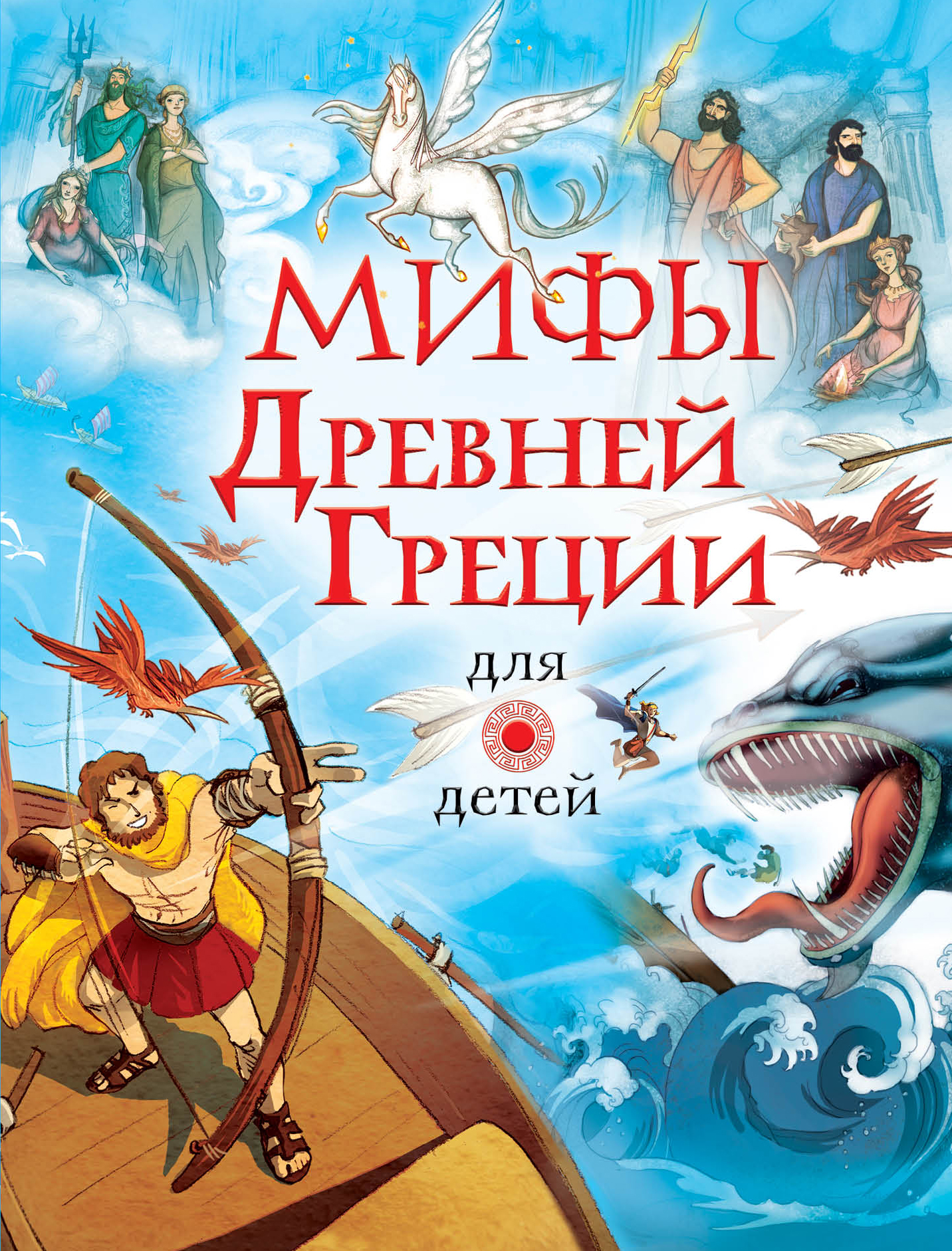 Отсутствует Мифы Древней Греции для детей мифы для детей голубая роза