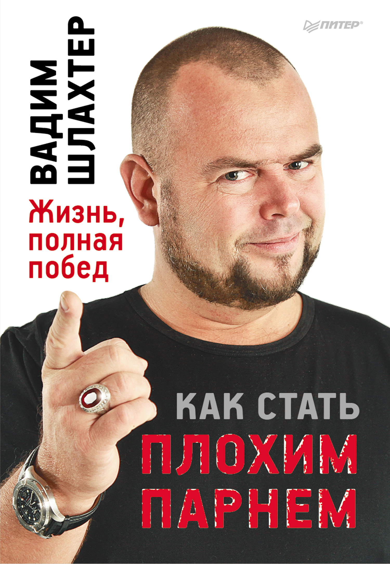 Фото - Вадим Шлахтер Как стать плохим парнем вадим шлахтер как стать плохим парнем