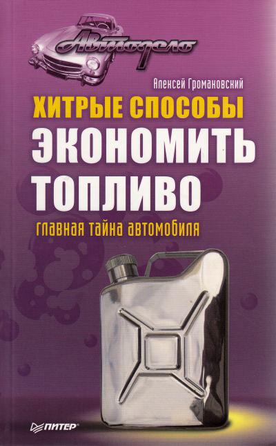 Алексей Громаковский Хитрые способы экономить топливо. Главная тайна автомобиля