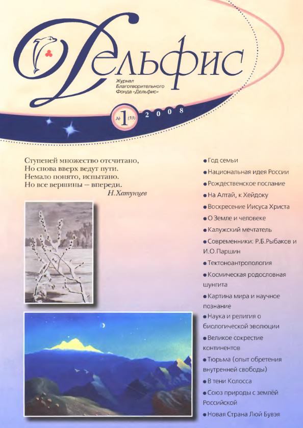 Отсутствует Журнал «Дельфис» №1 (53) 2008