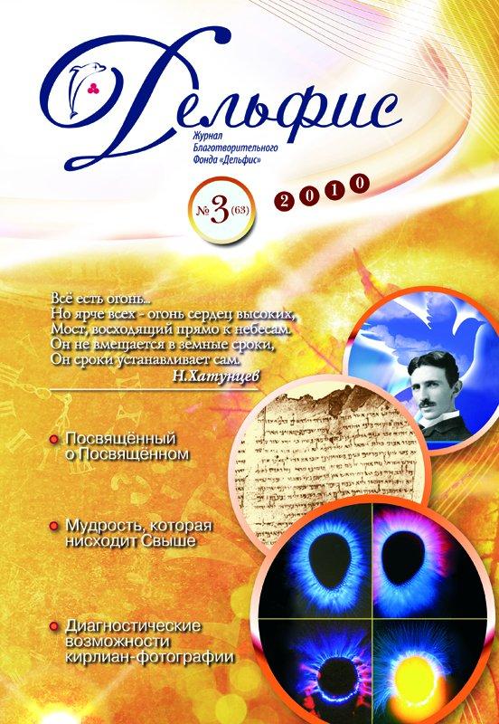 Отсутствует Журнал «Дельфис» №3 (63) 2010 отсутствует журнал дельфис 4 56 2008