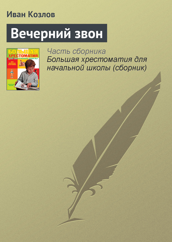 Иван Козлов Вечерний звон цена и фото