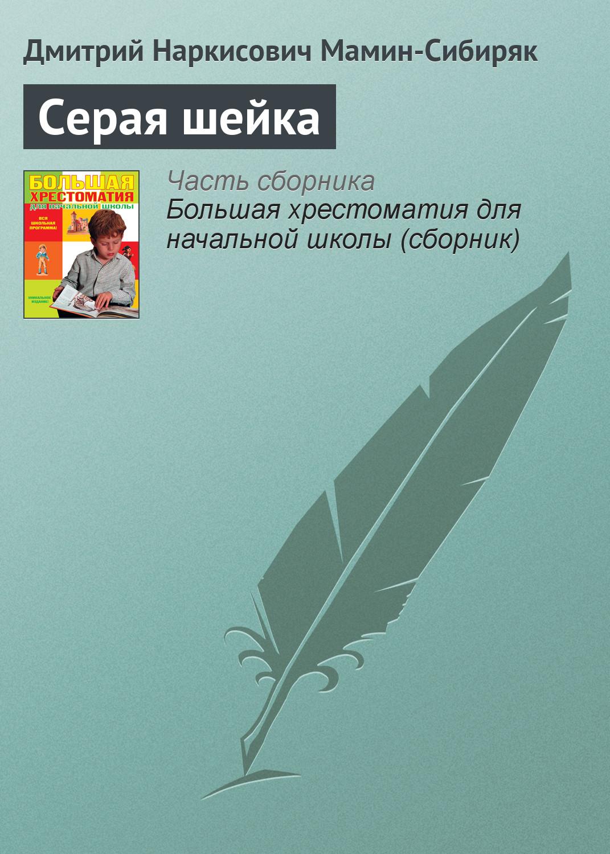 Дмитрий Мамин-Сибиряк Серая шейка цена