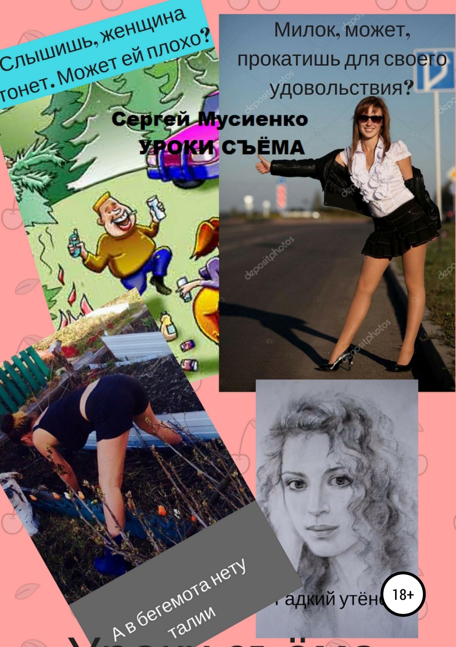 Сергей Мусиенко Уроки съёма. Сборник рассказов цена и фото