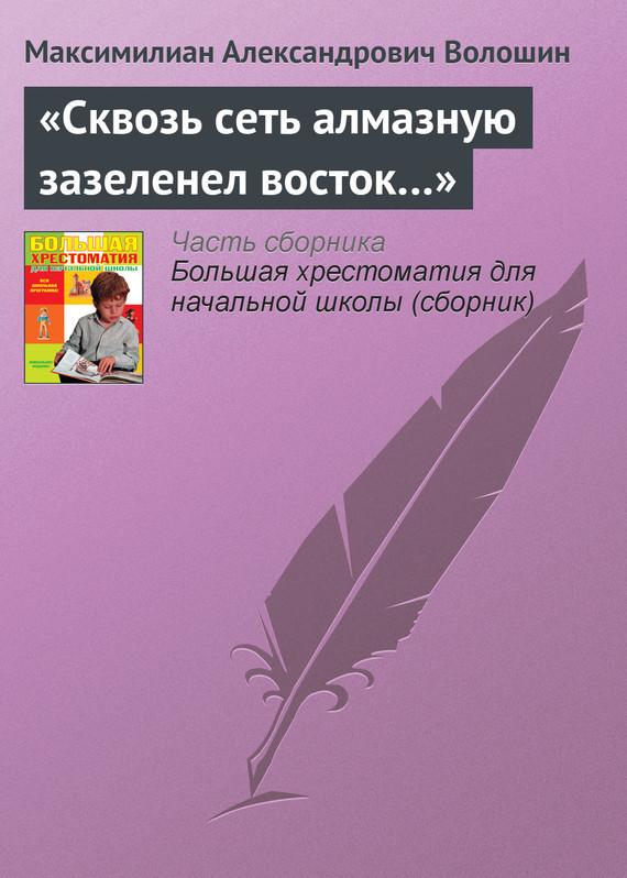 Максимилиан Волошин «Сквозь сеть алмазную зазеленел восток…» бердж б безграничная сеть рекомендаций