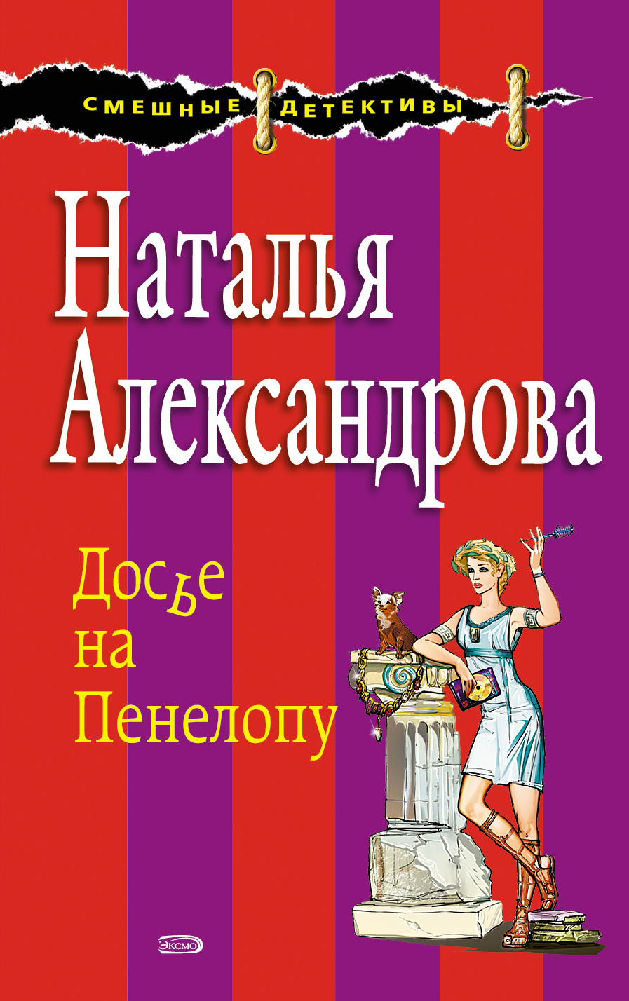 Досье на Пенелопу ( Наталья Александрова  )