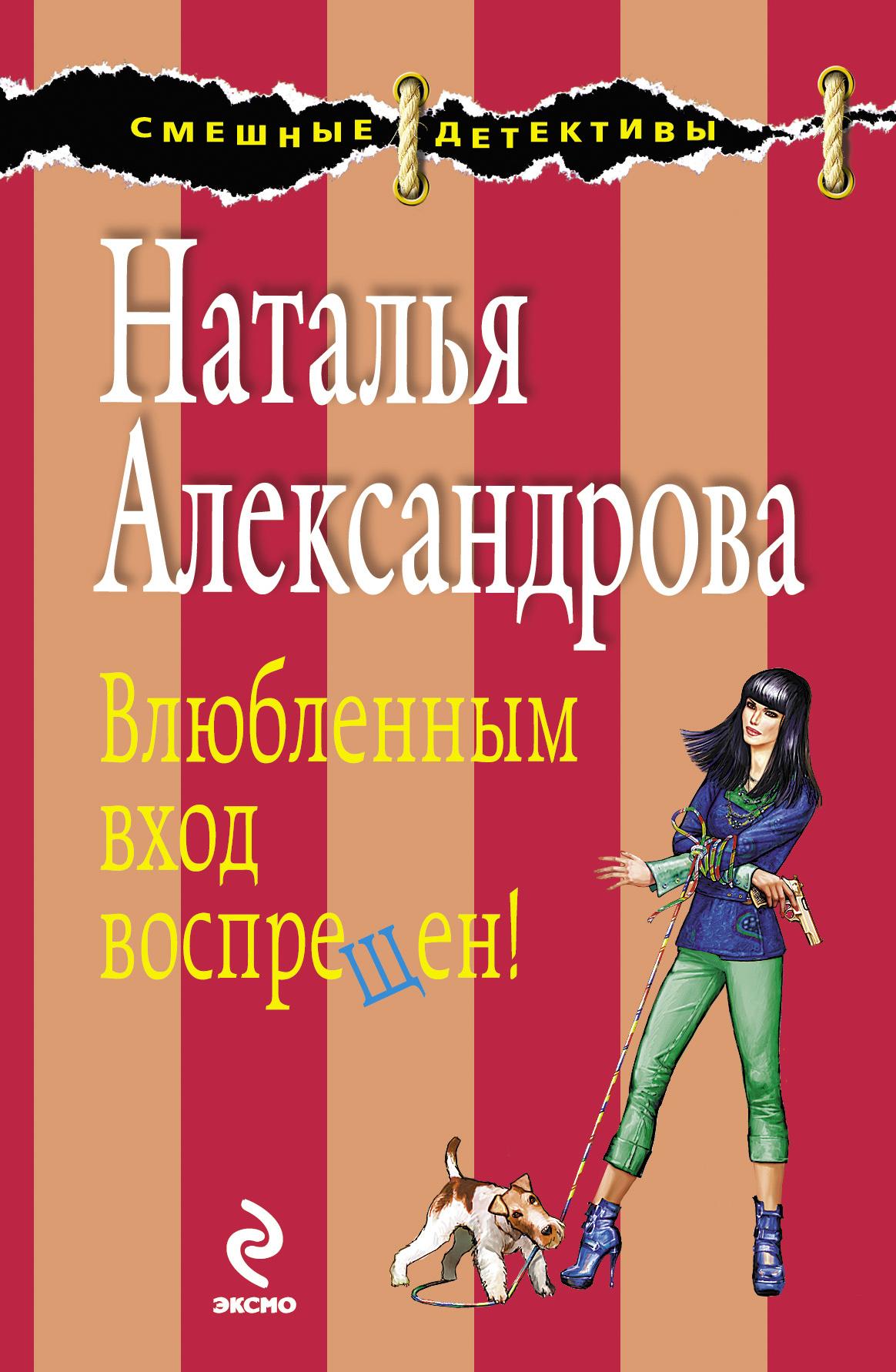 Наталья Александроа любленным ход оспрещен!