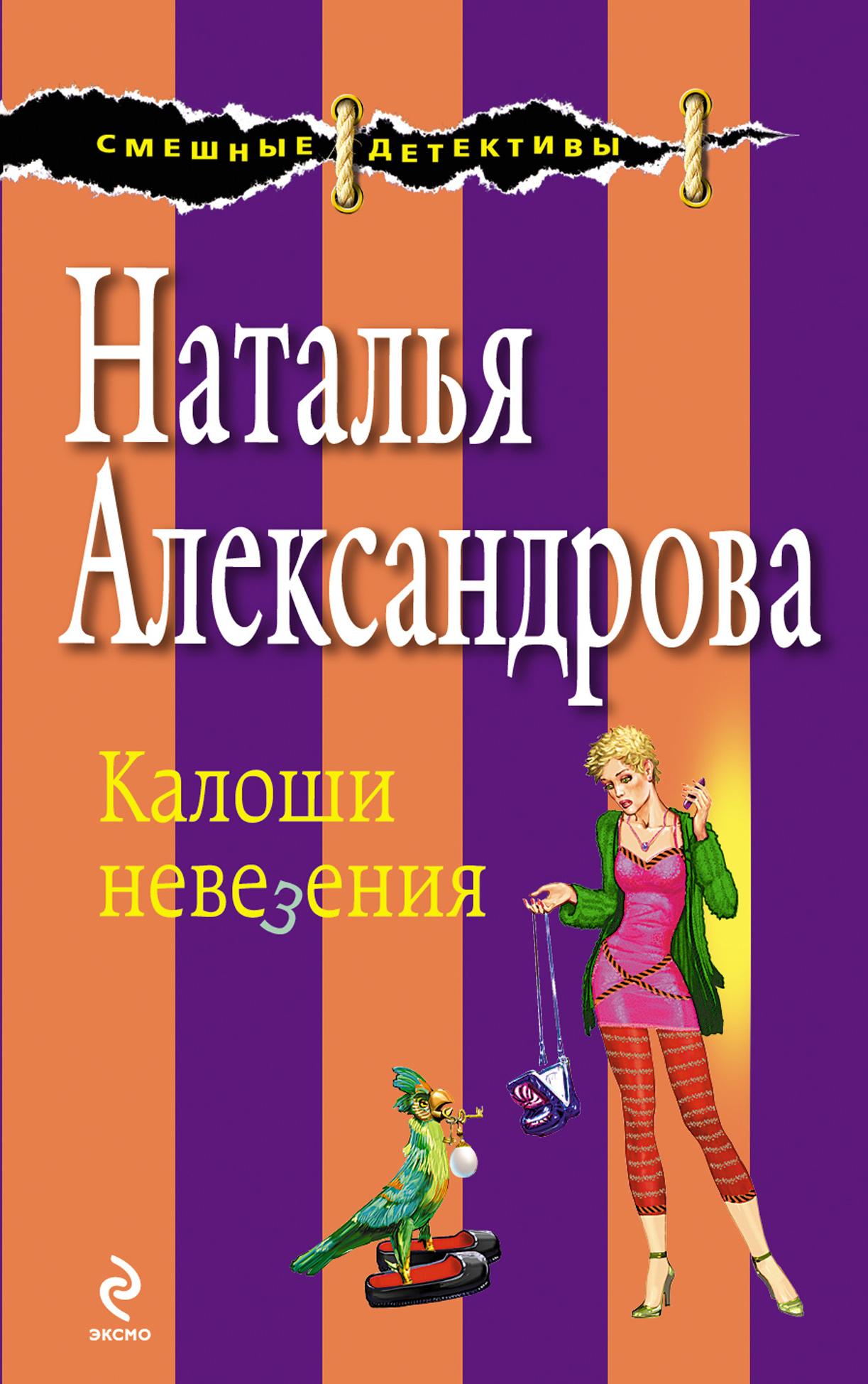 Калоши невезения ( Наталья Александрова  )