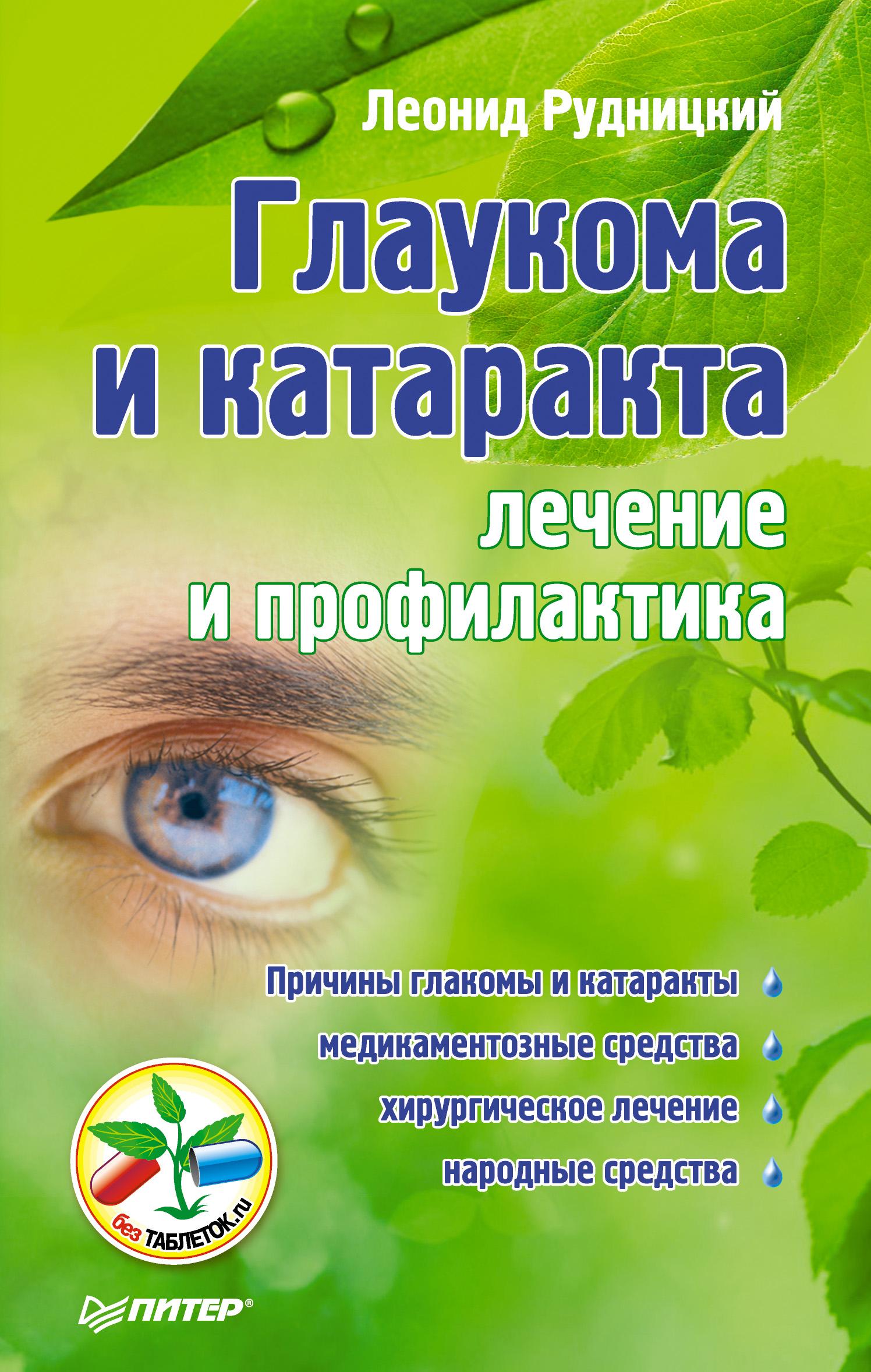 Леонид Рудницкий Глаукома и катаракта: лечение и профилактика леонид рудницкий глаукома и катаракта лечение и профилактика
