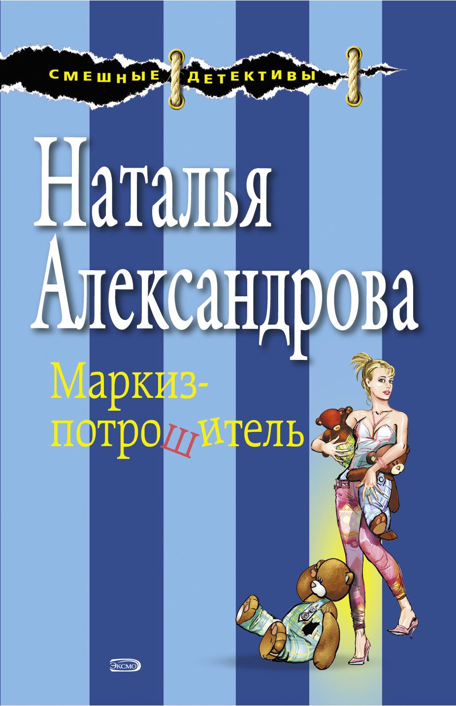 Наталья Александрова Маркиз-потрошитель микросхему ld1807