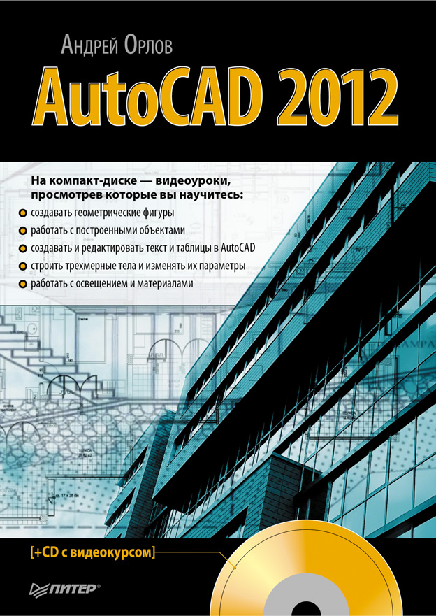 Андрей Орлов AutoCAD 2012 и б аббасов создаем чертежи на компьютере в autocad 2012