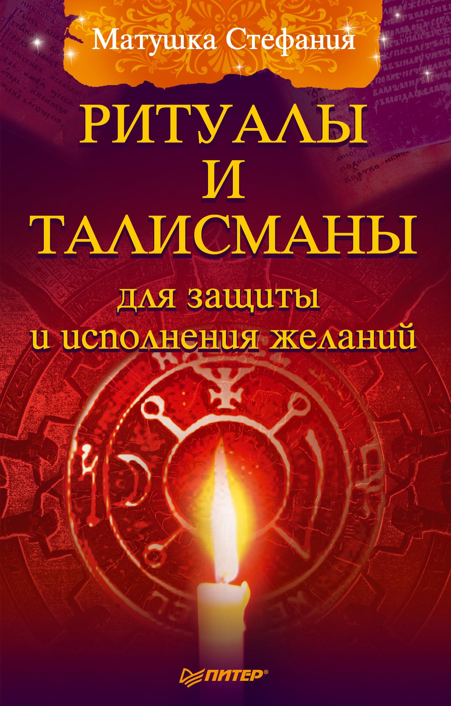 все цены на Матушка Стефания Ритуалы и талисманы для защиты и исполнения желаний онлайн