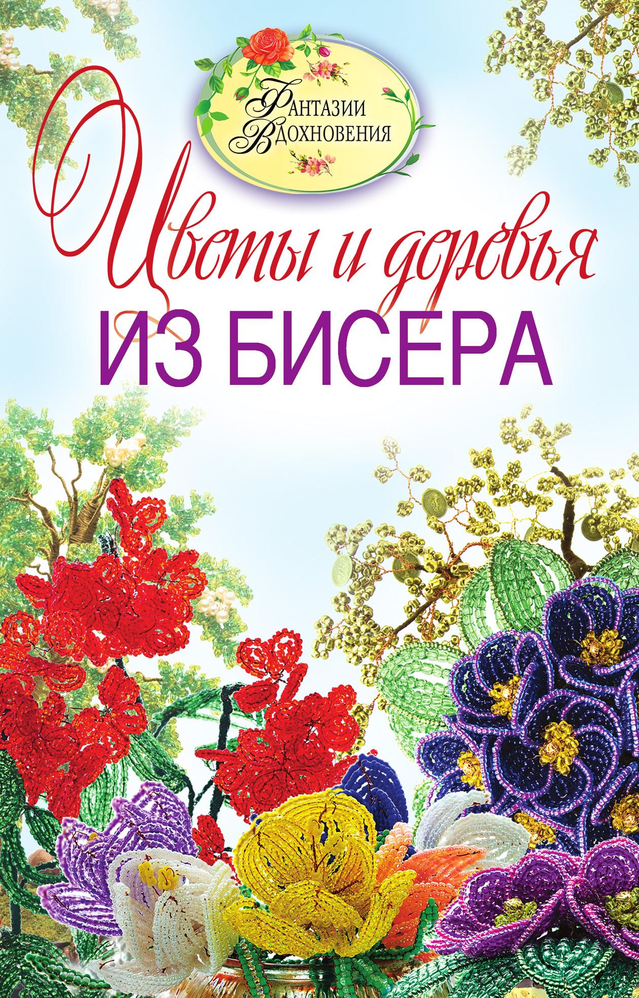 цена С. Ю. Ращупкина Цветы и деревья из бисера онлайн в 2017 году
