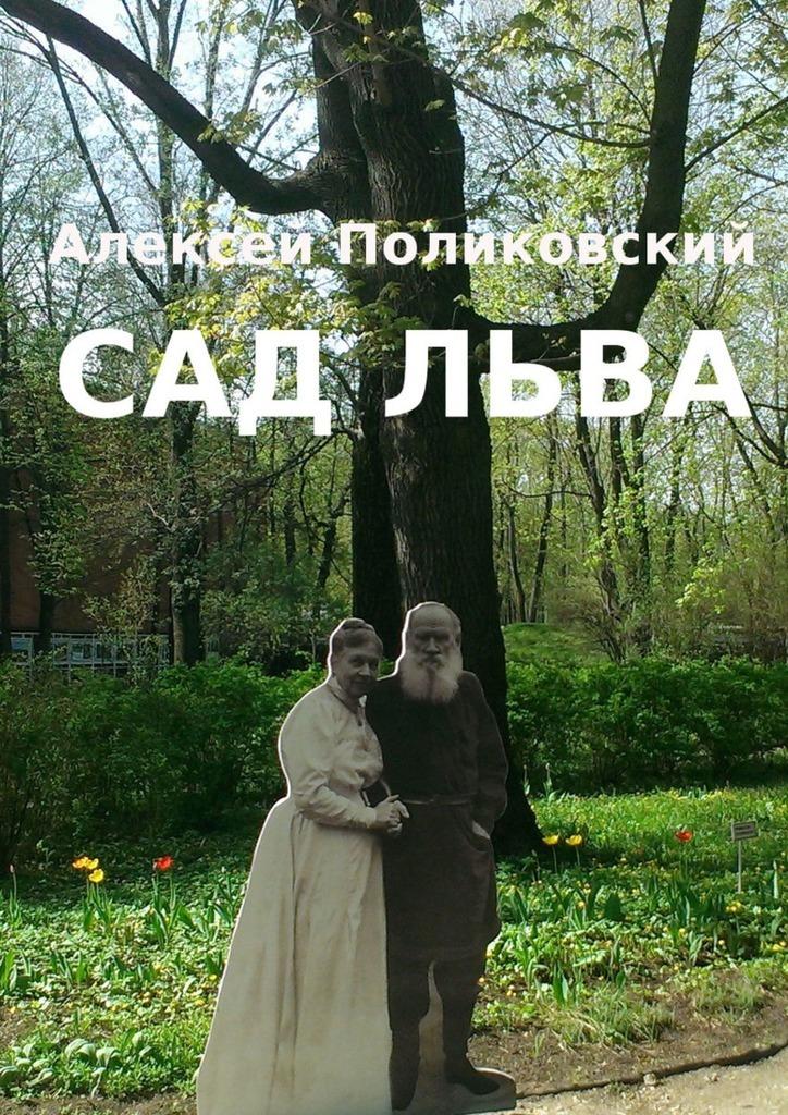Алексей Поликовский Сад Льва