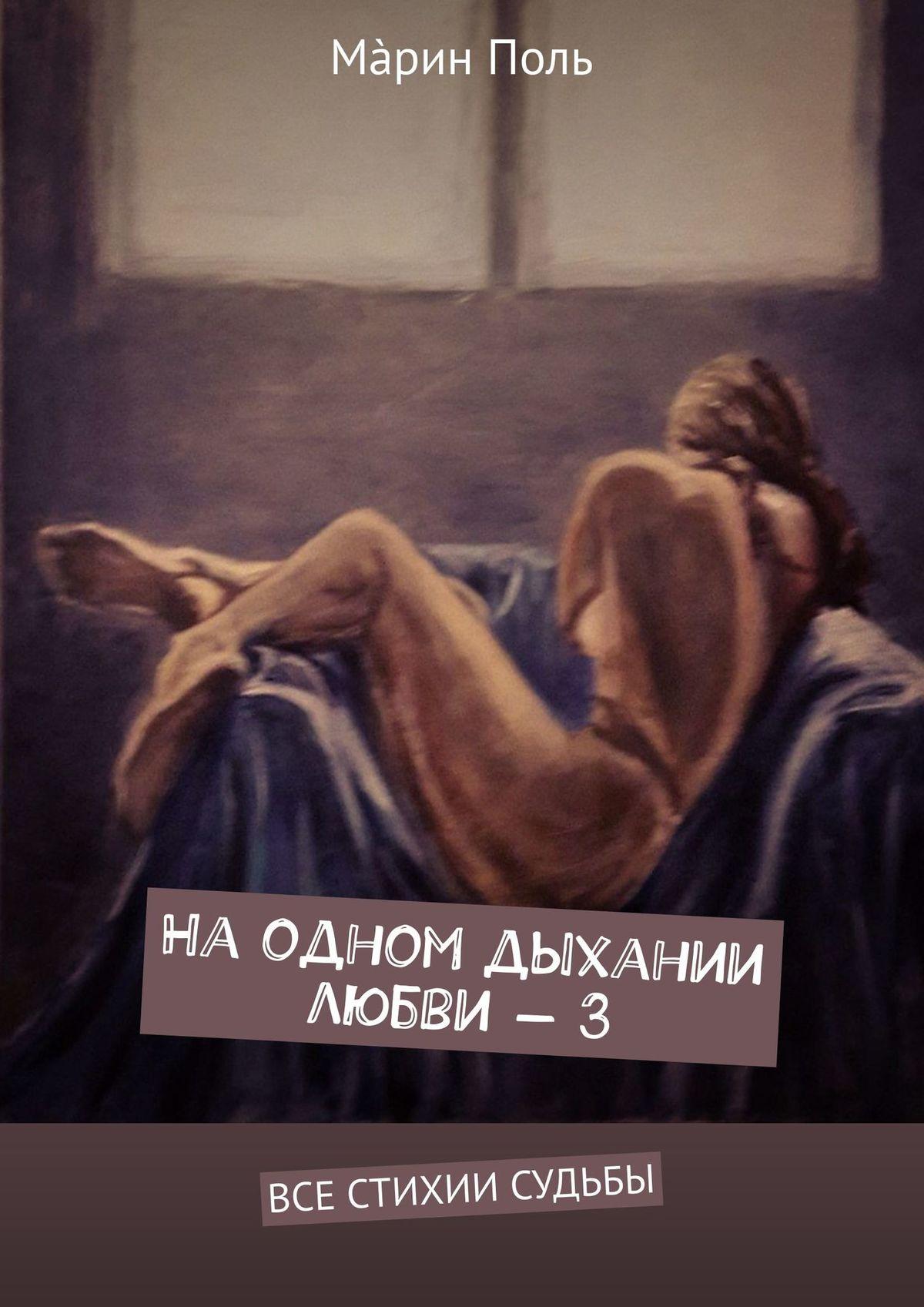 Наодном дыхании любви–3. Все стихии судьбы