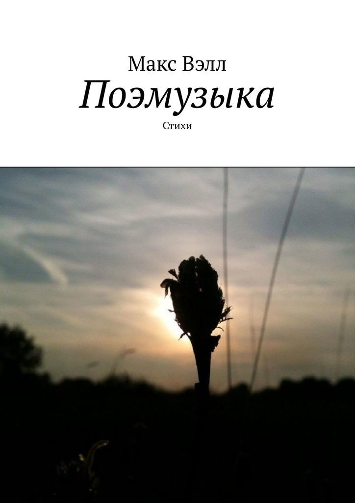 МаксВэлл Поэмузыка. Стихи александр кравцов искусство живого слова