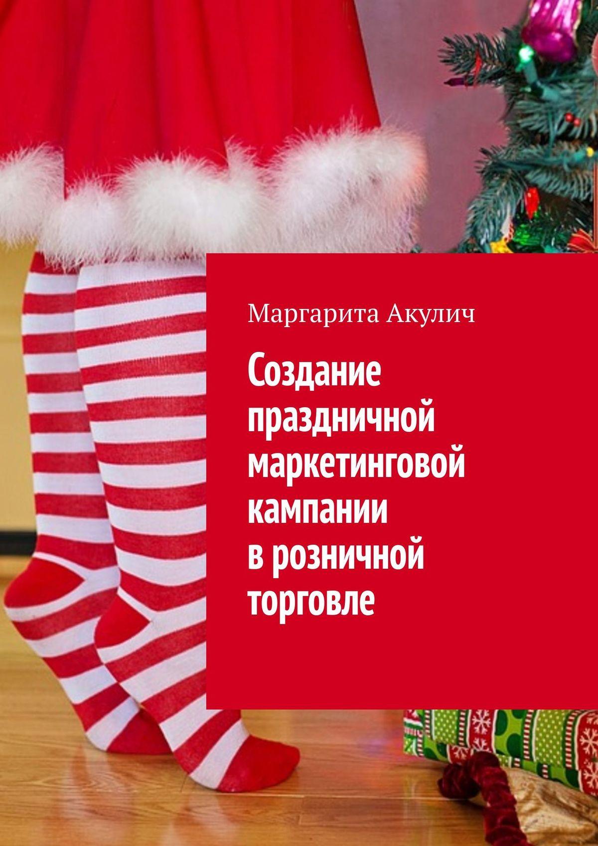 Создание праздничной маркетинговой кампании