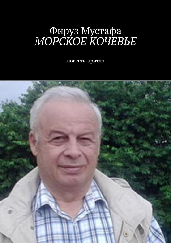 Фируз Мустафа Морское кочевье. Повесть-притча отсутствует морское наследие 2 2013