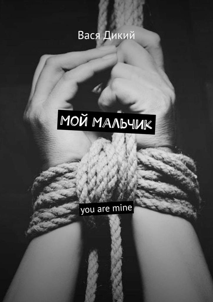 Вася Дикий Мой мальчик. You aremine yours mine