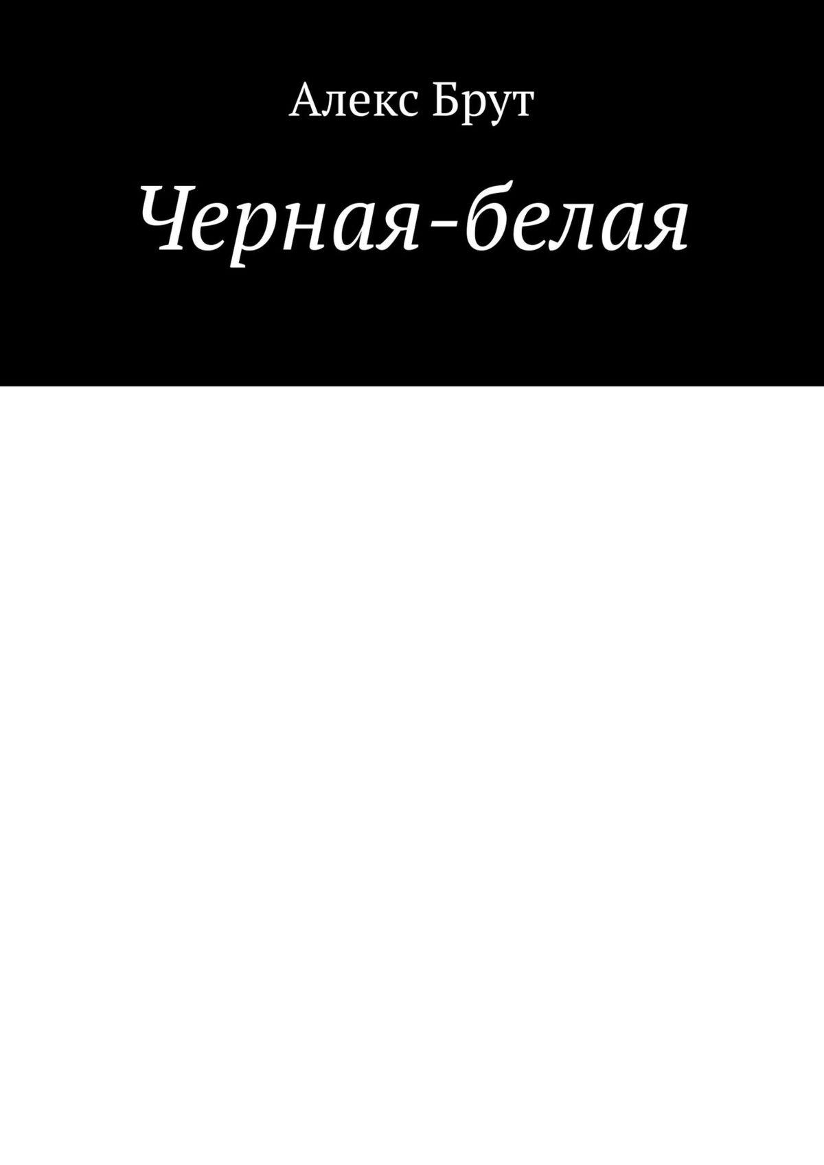 АлексБрут Черная-белая наталия гражданинова черная любовь сборник