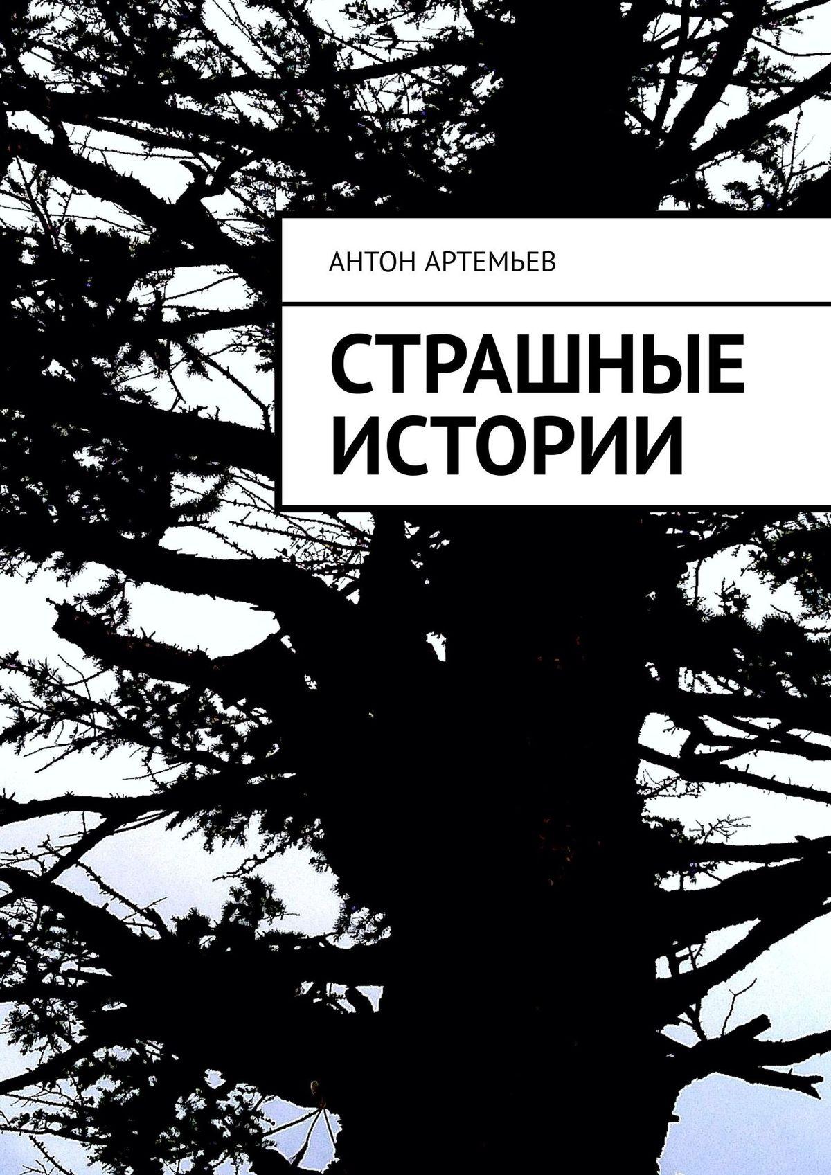 Антон Юрьевич Артемьев Страшные истории цена 2017