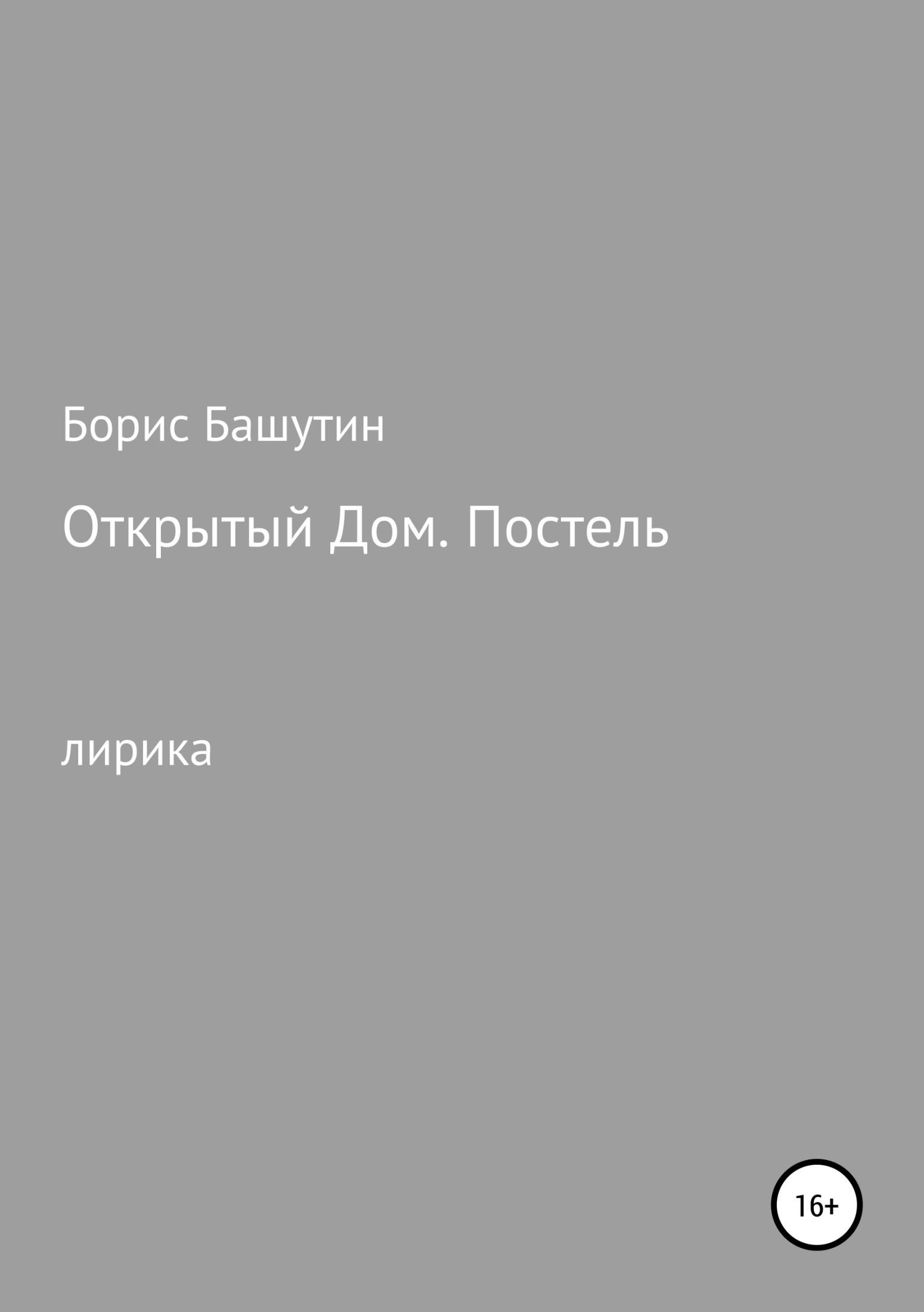 Борис Валерьевич Башутин Открытый дом. Постель татиана северинова унисон лирика религиозная пейзажная философская