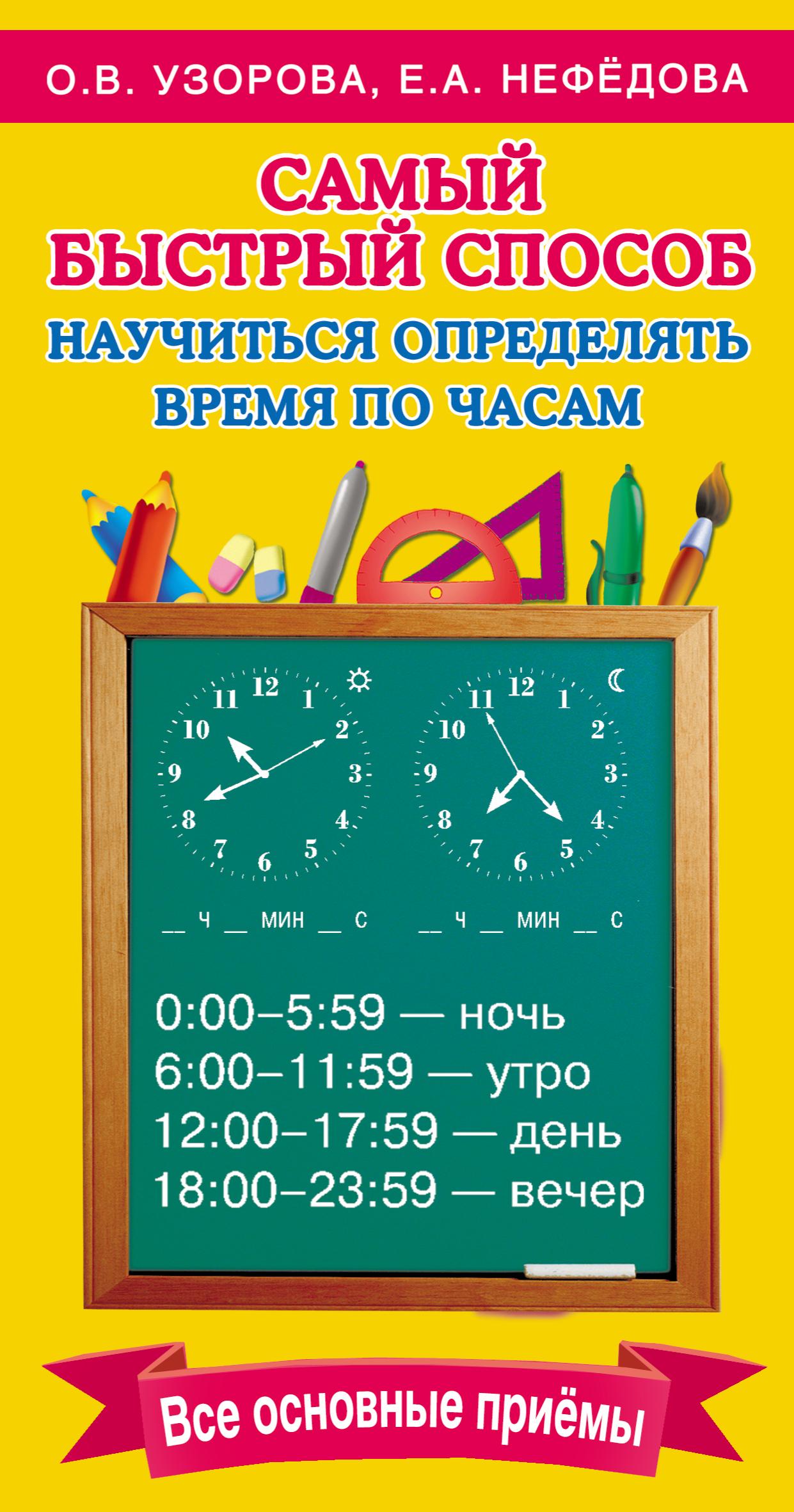 О. В. Узорова Самый быстрый способ научиться определять время по часам узорова о в нефедова е а самый быстрый способ определять время