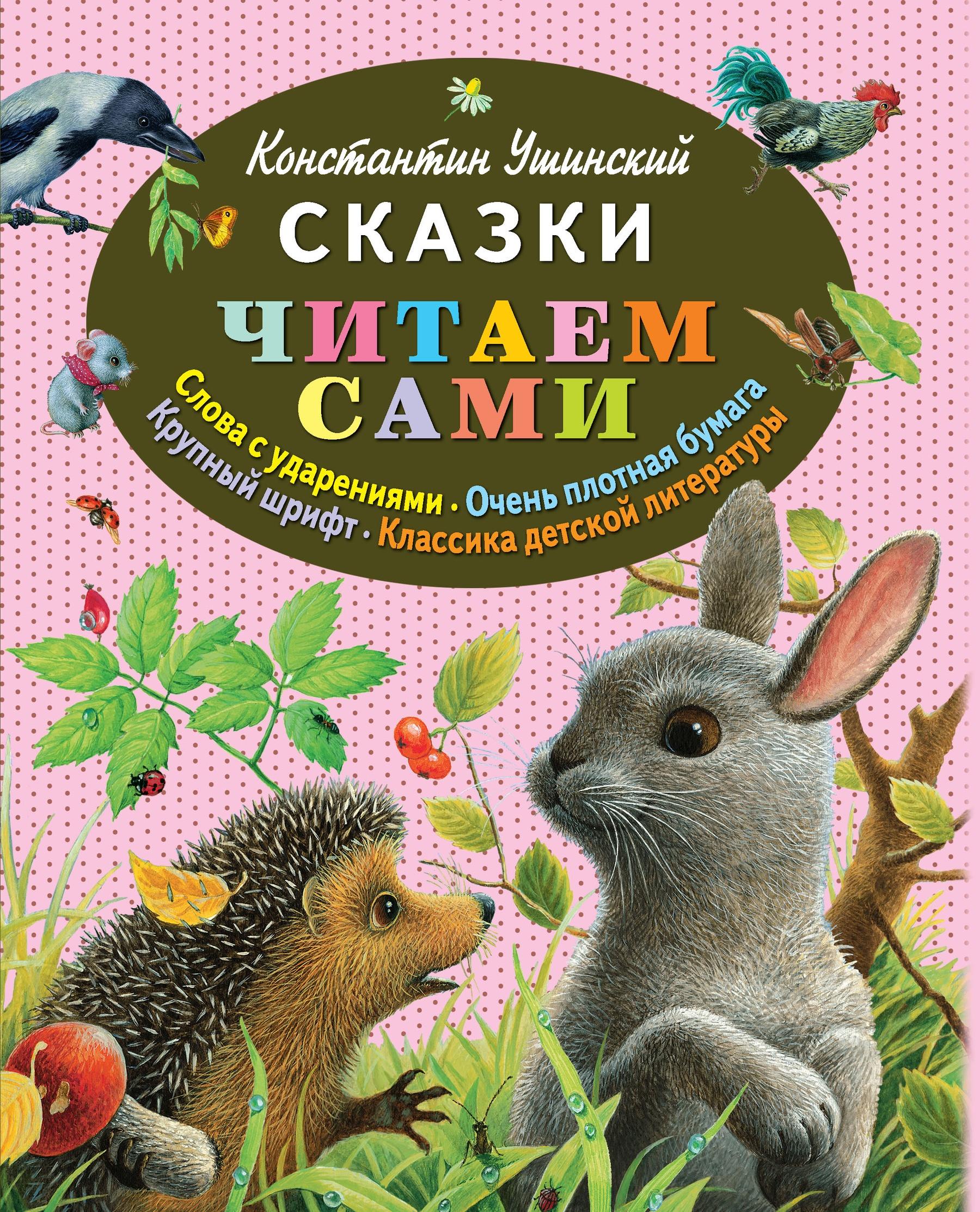 К. Д. Ушинский Сказки