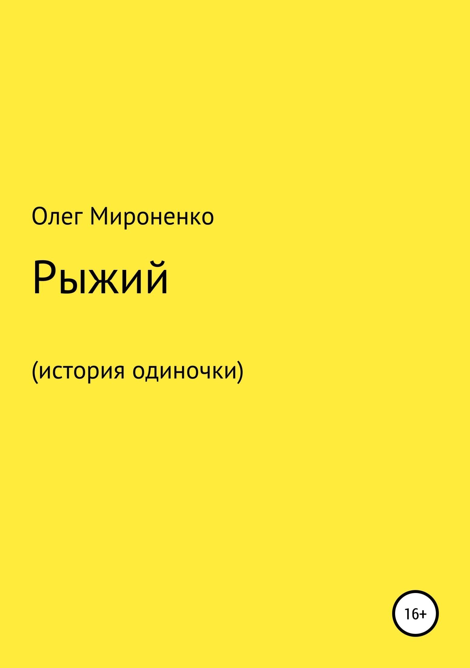 Олег Мироненко Рыжий (история одиночки) о кошках и собаках
