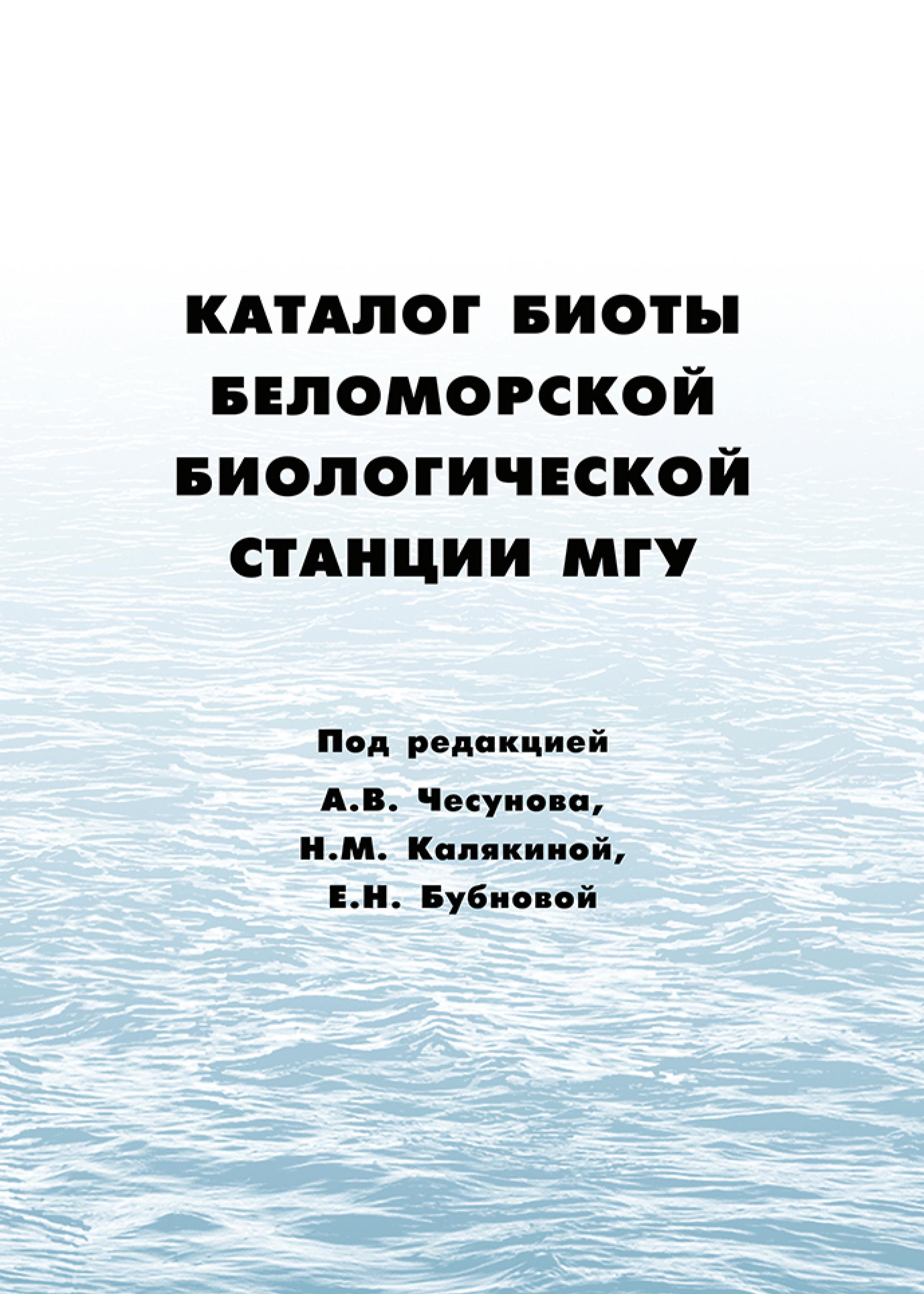 Коллектив авторов Каталог биоты Беломорской биологической станции МГУ матрикс каталог продукции