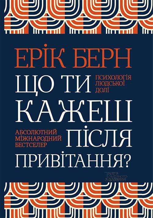 Ерік Берн Що ти кажеш після привітання? Психологія людської долі богдан ігор антонич привітання життя