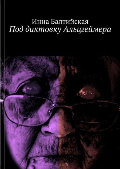 Инна Балтийская Под диктовку Альцгеймера инна балтийская синий понедельник
