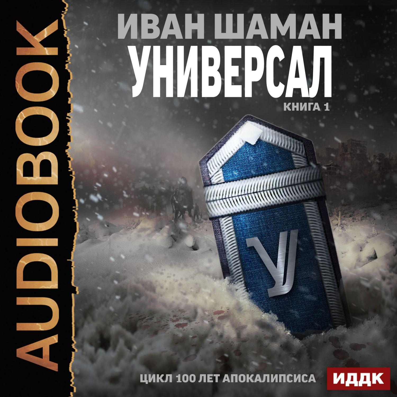 Иван Шаман Универсал. Книга 1 цены онлайн