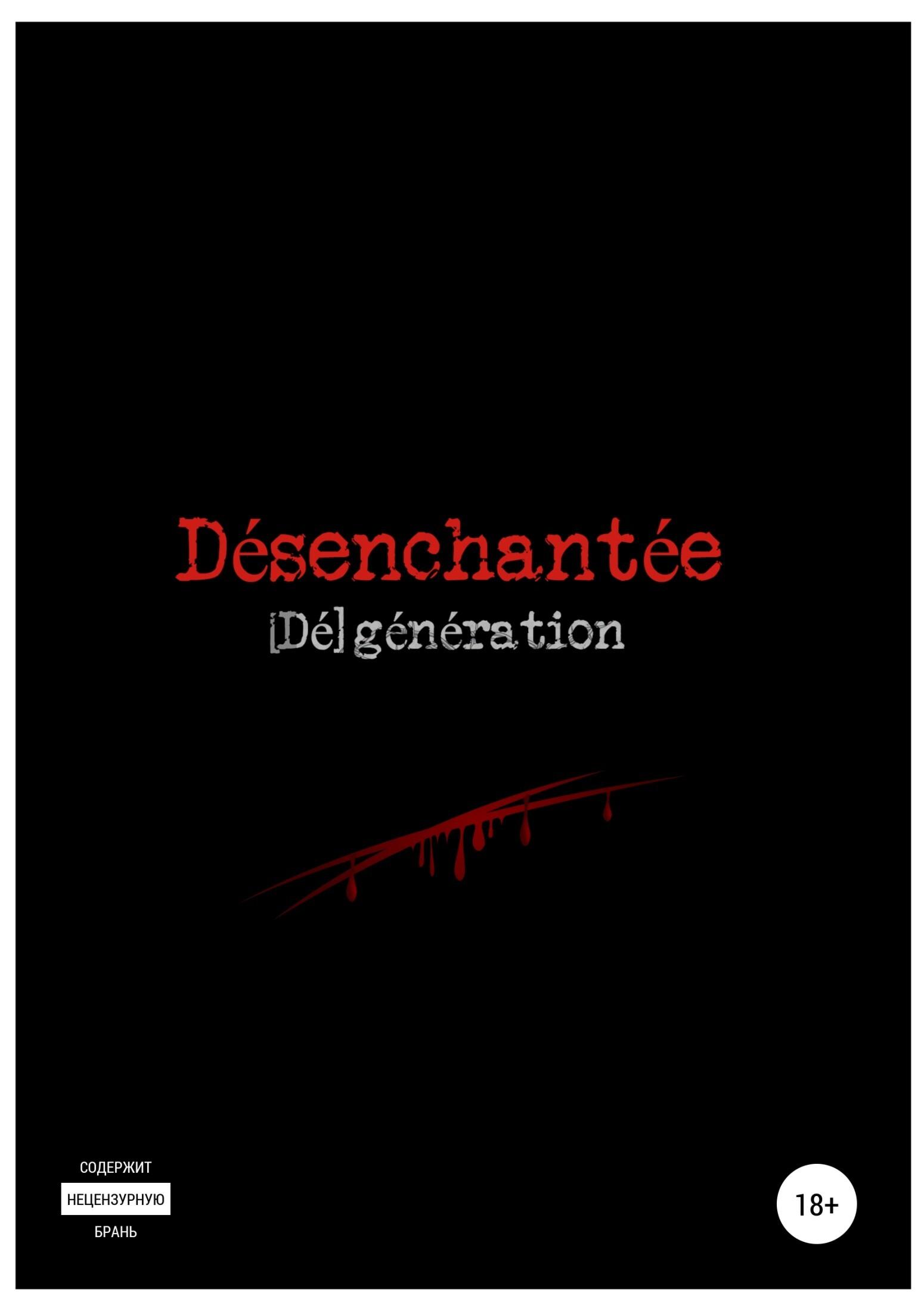 Désenchantée: [Dé]génération