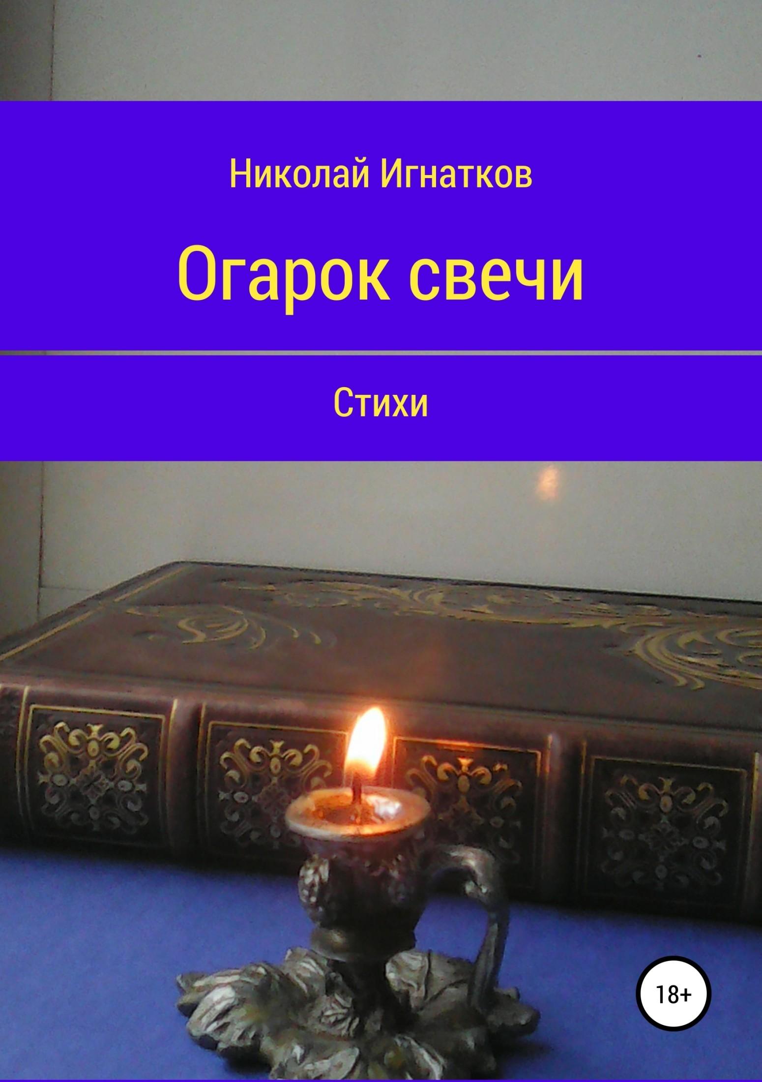 Николай Викторович Игнатков Огарок свечи. Книга стихотворений цена