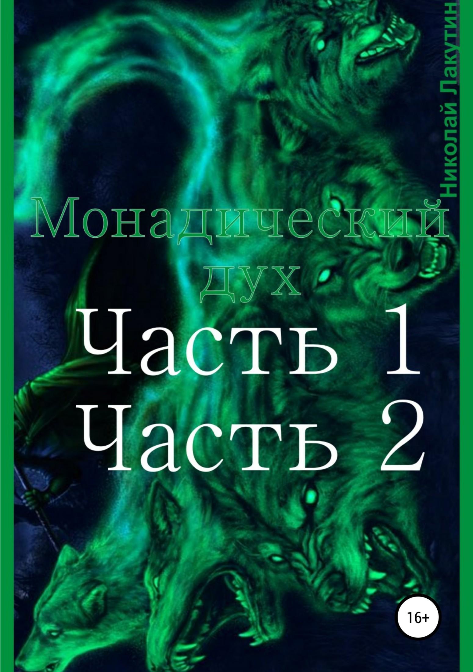 Николай Владимирович Лакутин Монадический дух. Часть 1. Часть 2 цены