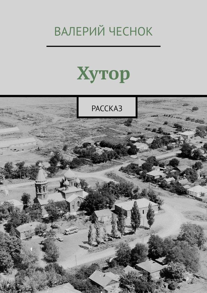 Валерий Фёдорович Чеснок Хутор. Рассказ цена и фото