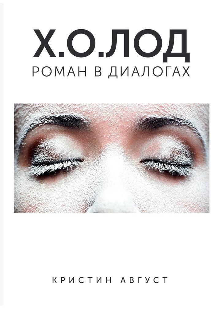 Кристин Август Х.О.ЛОД борис харламов горе луковое роман в диалогах