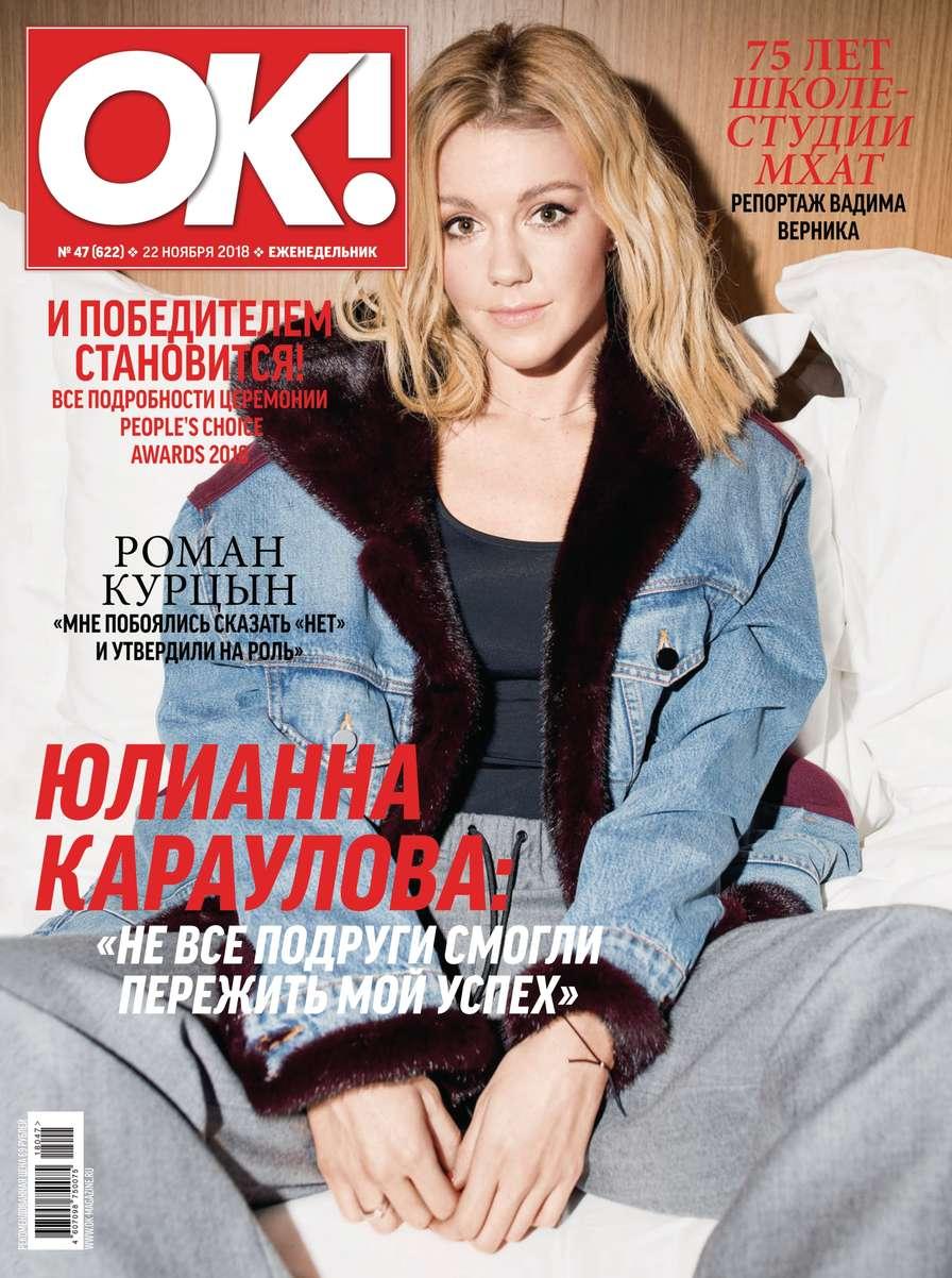 Редакция журнала OK! OK! 47-2018 редакция журнала ok ok 25 2018