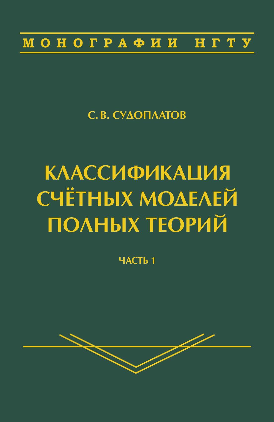 Сергей Владимирович Судоплатов Классификация счётных моделей полных теорий. Часть 1